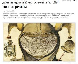 Skjermdump av tittelillustrasjonen til originalinnlegget på snob.ru